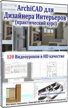 ArchiCAD для дизайнера интерьеров