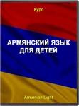 Армянский язык для детей
