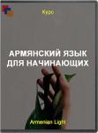 Армянский язык для начинающих