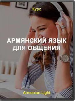Армянский язык для общения