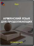 Армянский язык для продолжающих
