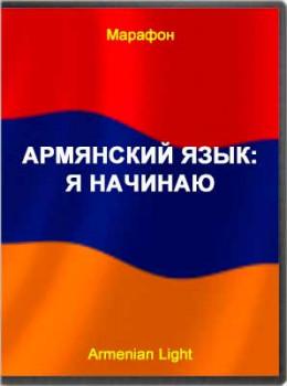 Армянский язык: я начинаю