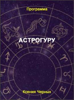 АстроГуру