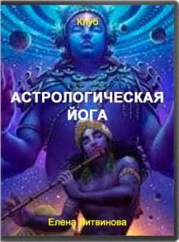 Астрологическая йога