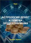 Астрология денег и поиска предназначения