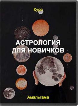 Астрология для новичков