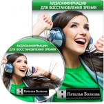 Аудиоаффирмации для восстановления зрения