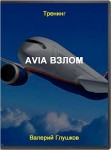 Avia Взлом