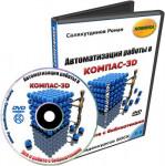 Автоматизация работы в КОМПАС-3D