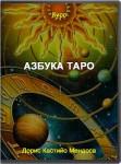 Азбука Таро