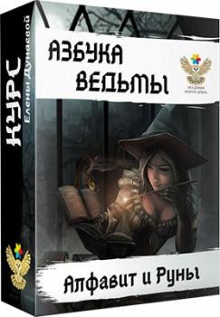 Азбука ведьмы