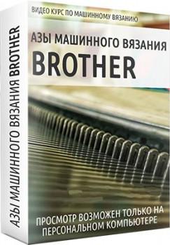 Азы машинного вязания Brother