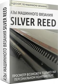Азы машинного вязания Silver Reed