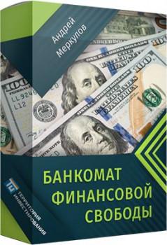 Банкомат финансовой свободы
