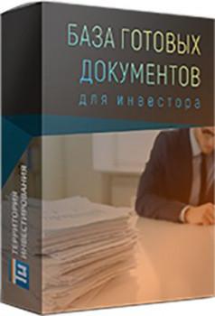 База готовых документов для инвестора в недвижимость