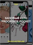 Базовый курс Procreate Pocket