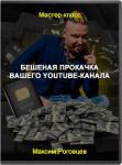 Бешеная прокачка вашего Youtube-канала