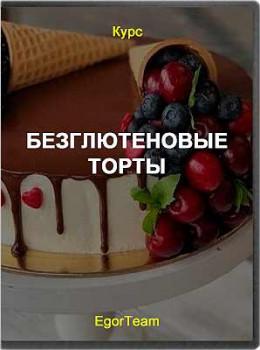 Безглютеновые торты