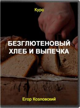 Безглютеновый хлеб и выпечка