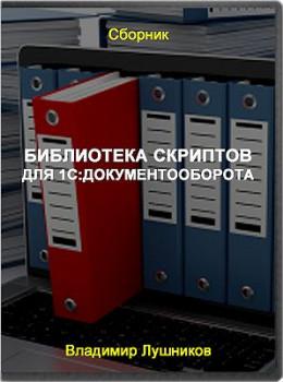 Библиотека скриптов для 1С:Документооборота