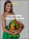 Биохимия пищеварения