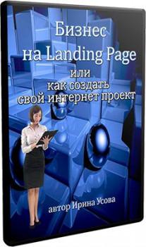 Бизнес на Landing Page