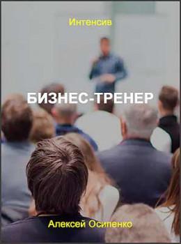 Бизнес-тренер