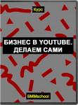 Бизнес в YouTube. Делаем сами