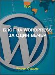 Блог на WordPress за один вечер