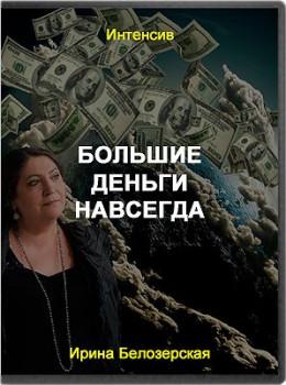 Большие деньги навсегда
