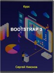 Bootstrap 3