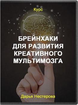 Брейнхаки для развития креативного мультимозга