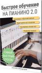 Быстрое обучение на пианино 2.0