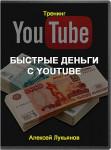 Быстрые деньги с Youtube