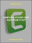 Camtasia Studio 2021 - быстрый старт