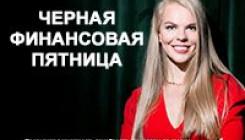 Черная финансовая пятница от Милы Колоковой