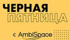 Черная пятница с AmbiSpace