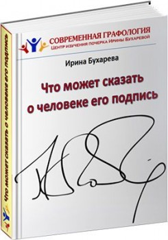 Что может сказать о человеке его подпись