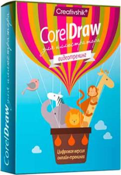 CorelDRAW для иллюстратора