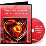 Даосские секреты открытия сердца
