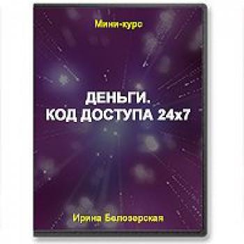 Деньги. Код Доступа 24х7