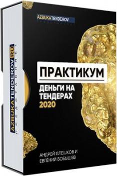 Деньги на тендерах 2020