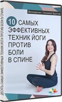 Десять самых эффективных техник йоги против боли в спине