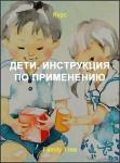 Дети. Инструкция по применению