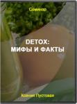 DETOX: мифы и факты