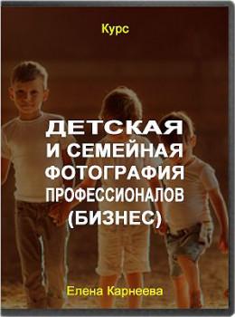 Детская и семейная фотография для профессионалов. Бизнес