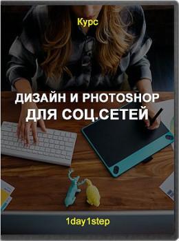 Дизайн и Photoshop для соц.сетей