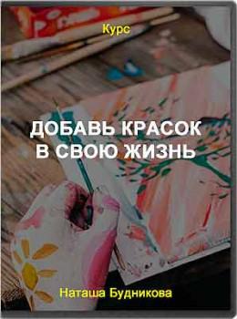 Добавь красок в свою жизнь