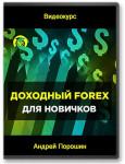 Доходный Forex для новичков