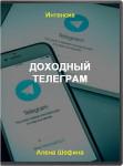 Доходный Телеграм